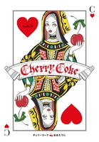 Cherry Coke bottle2
