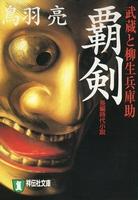 覇剣  武蔵と柳生兵庫助