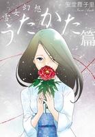 『雪女幻想 うたかた篇』の電子書籍