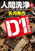人間洗浄(上) D1 警視庁暗殺部