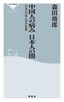 中国人の病み 日本人の闇