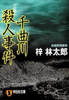 千曲川殺人事件