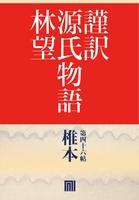 謹訳 源氏物語 第四十六帖 椎本(帖別分売)