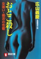 おとこ殺し 女喰い・横浜の性戦