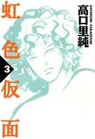 虹色仮面 (3)