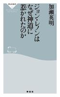 ジョン・レノンはなぜ神道に惹かれたのか