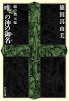 【期間限定特別価格】龍の黙示録 唯一の神の御名