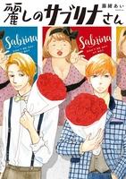 『麗しのサブリナさん』の電子書籍