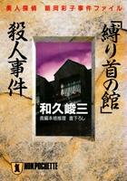 「縛り首の館」殺人事件―美人探偵 朝岡彩子事件ファイル