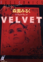 ヴェルヴェット