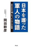 日本を護った軍人の物語