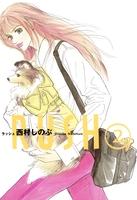 RUSH(2)