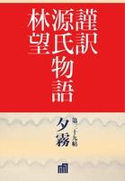 謹訳 源氏物語 第三十九帖 夕霧(帖別分売)
