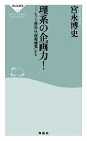 『理系の企画力!』の電子書籍