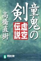 童鬼の剣 虚空伝説