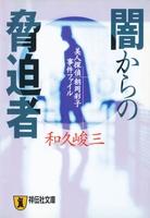 闇からの脅迫者―美人探偵 朝岡彩子事件ファイル