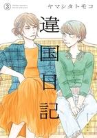 違国日記(3)【電子限定特典付】