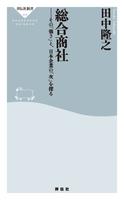 総合商社――その「強さ」と、日本企業の「次」を探る