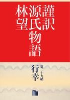 謹訳 源氏物語 第二十九帖 行幸(帖別分売)