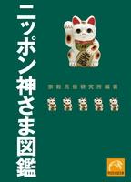 ニッポン神さま図鑑