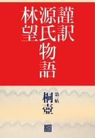 謹訳 源氏物語 第一帖 桐壺(帖別分売)