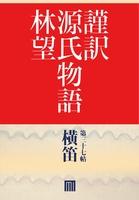 謹訳 源氏物語 第三十七帖 横笛(帖別分売)
