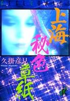 上海秘色草紙