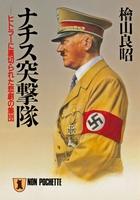 ナチス突撃隊