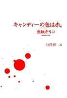 キャンディーの色は赤。 分冊版(4)
