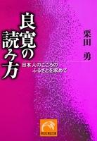 良寛の読み方―日本人のこころのふるさとを求めて