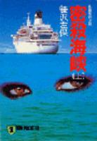 密殺海峡(上)