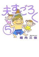 夫すごろく (5)