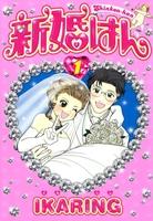 新婚はん(1)
