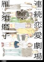 新装版 連続恋愛劇場 分冊版(4)