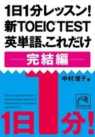 『1日1分レッスン!新TOEIC Test 英単語、これだけ 完結編』の電子書籍