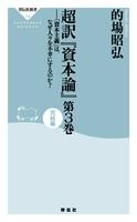 超訳「資本論」第3巻完結編