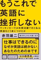 『もうこれで英語に挫折しない』の電子書籍