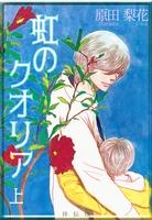 『虹のクオリア(上)』の電子書籍