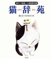 猫辞苑 現代「猫語」の基礎知識