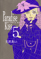 Paradise Kiss5