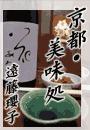第十七話 湯葉と生麩 京都・美味処