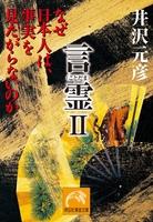 言霊II――なぜ日本人は、事実を見たがらないのか
