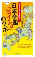 北海道から沖縄県まで 日本全国「ヨイショ」のツボ