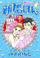 新婚はん(2)