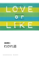 わかれ道/LOVE or LIKE