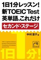 『1日1分レッスン!新TOEIC Test 英単語、これだけ セカンド・ステージ』の電子書籍