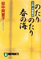 のたりのたり春の海〈小説与謝蕪村〉