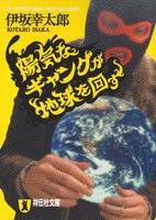 『陽気なギャングが地球を回す』の電子書籍