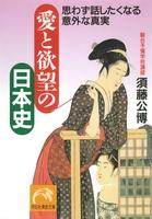 愛と欲望の日本史