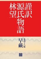 謹訳 源氏物語 第四十八帖 早蕨(帖別分売)